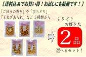 【送料込!】【お買い得】【メール便商品】柔らかあられ5種類からよりどり2品選べるセット