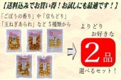 <img class='new_mark_img1' src='https://img.shop-pro.jp/img/new/icons1.gif' style='border:none;display:inline;margin:0px;padding:0px;width:auto;' />【送料込!】【お買い得】【メール便商品】柔らかあられ5種類からよりどり2品選べるセット