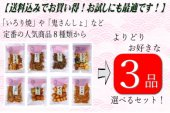 【送料込!】【お買い得】【メール便商品】定番の人気商品8種類からよりどり3品選べるセット