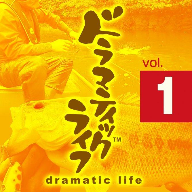 ドラマティックライフ vol.1