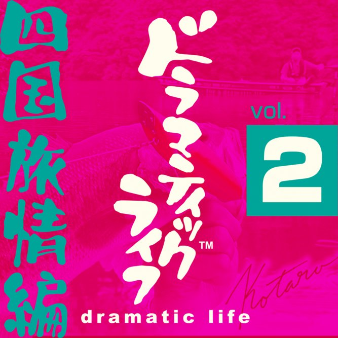 ドラマティックライフ vol.2 四国旅情編