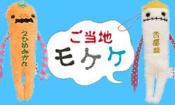 四国限定ご当地モケケ