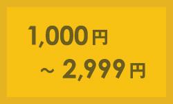 1000円〜2999円