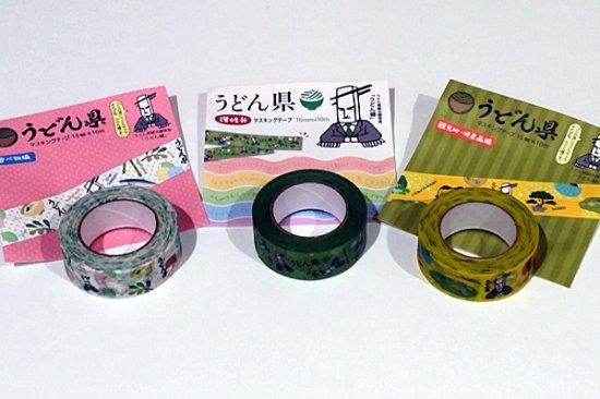 うどん県 マスキングテープ
