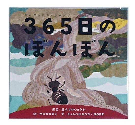(絵本)365日のぼんぼん