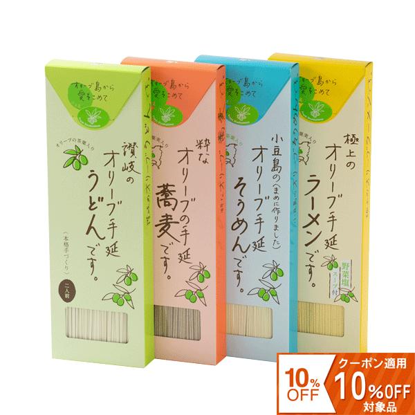 <小豆島発>オリーブ麺シリーズ