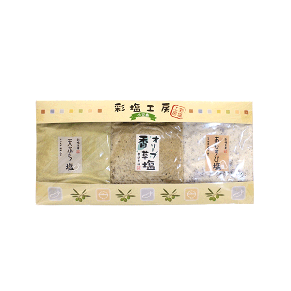 塩3種セット(オリーブ香草塩・天ぷら塩・おむすび塩)