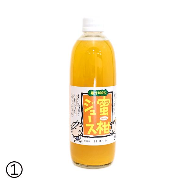 のうみん 果汁100%みかんジュース各種 500ml