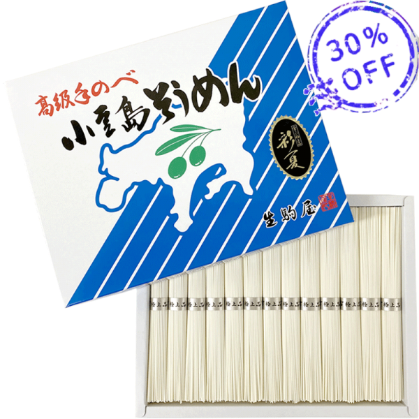 "GS-15 小豆島手延べそうめん 金帯極上品""彩夏""(13束・約8〜9人前)"