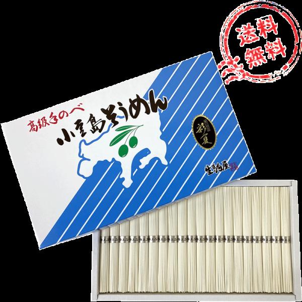 "<img class='new_mark_img1' src='https://img.shop-pro.jp/img/new/icons61.gif' style='border:none;display:inline;margin:0px;padding:0px;width:auto;' />GS-40 小豆島手延べそうめん 金帯極上品""彩夏""(40束・約25人前)"