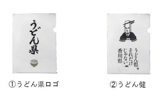 うどん県 クリアファイル