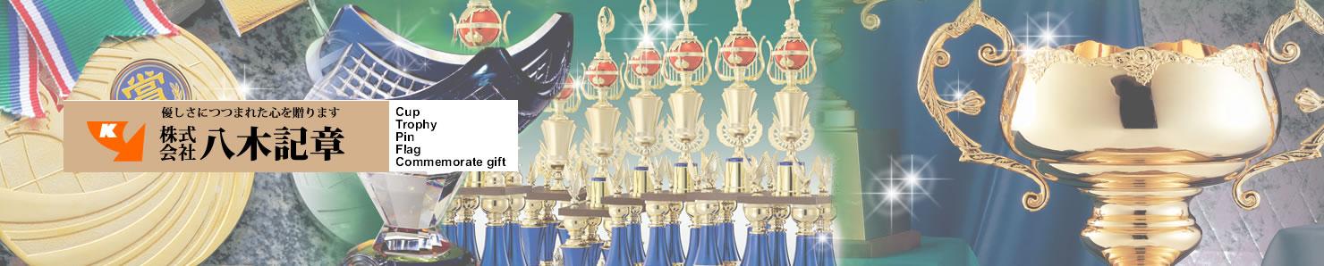 トロフィー・カップ・クリスタル・メダルなど、記念品のことなら八木徽章へ