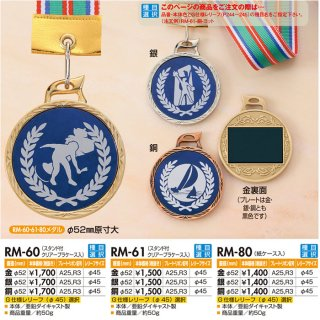 RM-61メダル(クリアプラケース入)