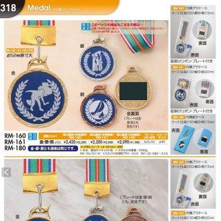 RM-63メダル(クリアプラケース入)