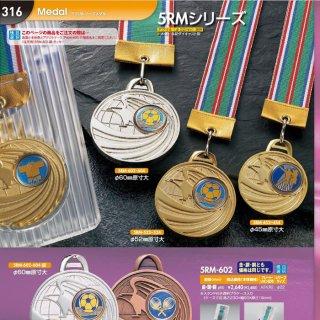 スタンド付プラケース入メダルφ52�(RM5-522)