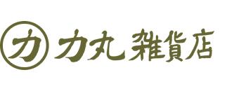 力丸雑貨店  作家の器(うつわ)と雑貨のセレクトショップ