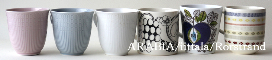 北欧(ARABIA/iittala/Rorstrand)SALE(30%OFF)となった器の画像