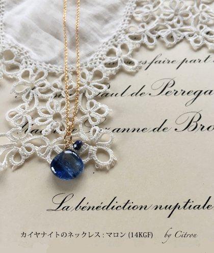 カイヤナイトのネックレス : マロン| kyanite necklace(K14GF)