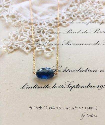 カイヤナイトのネックレス : スクエア| kyanite necklace(K14GF)