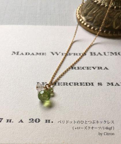 ペリドットのひと粒ネックレス| Peridot Necklace(K14GF)