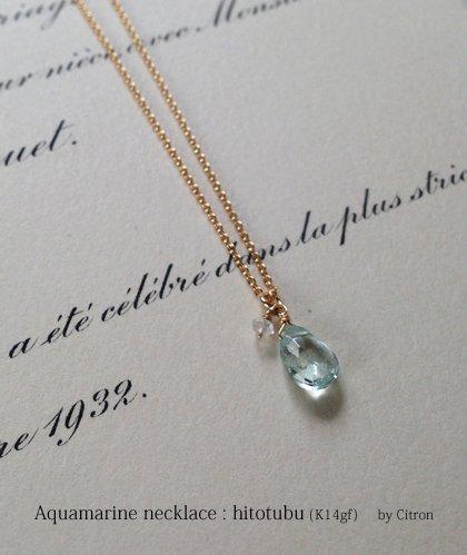 アクアマリンネックレス:ひとつぶ|Aquqmarine Necklace(K14GF)