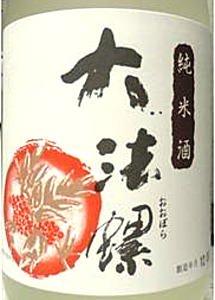 高砂酒造 大法螺(おおぼら) 純米 1.8L