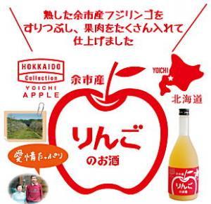 北海道 余市産りんごのお酒 1800ml
