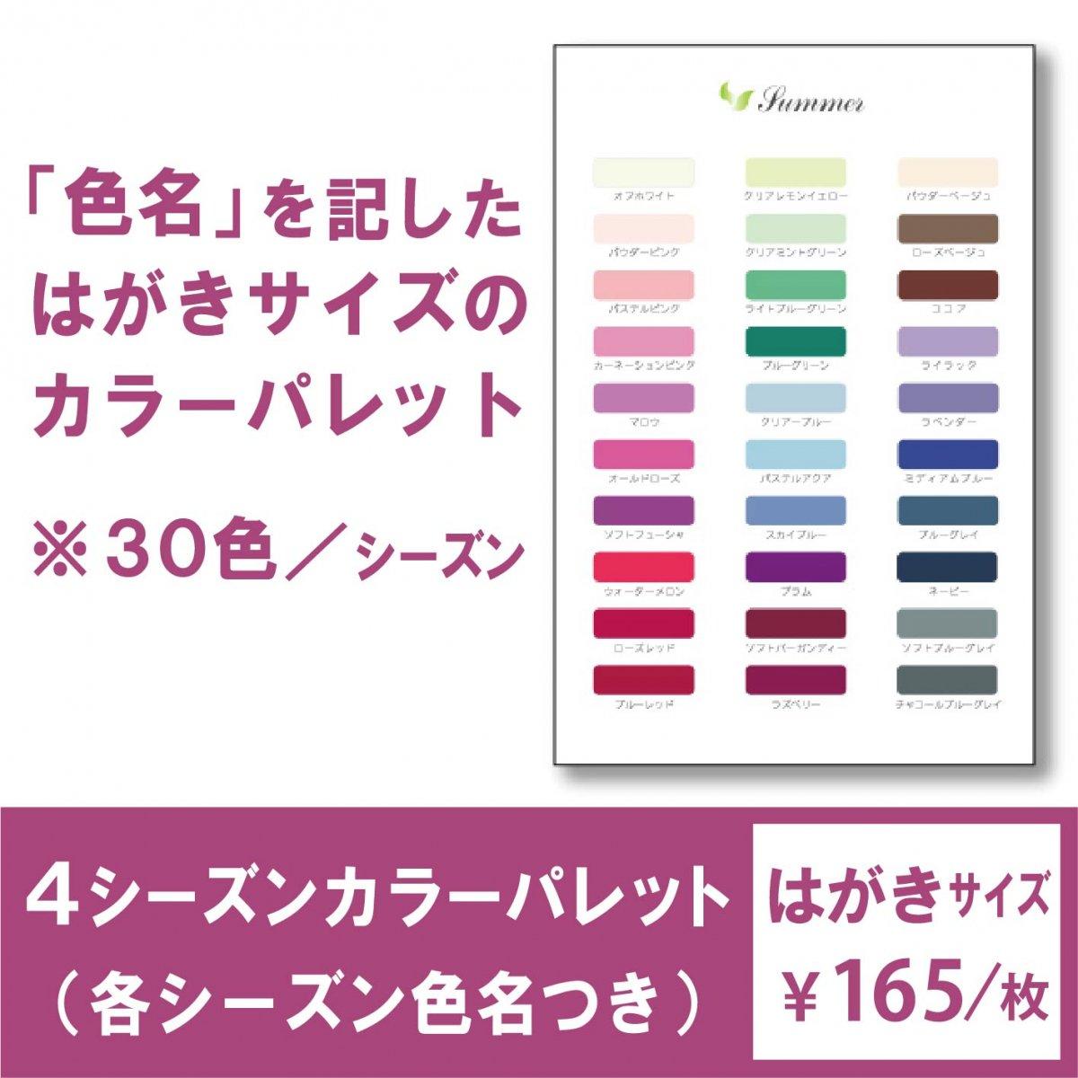 パーソナルカラーお渡しツール・4seasonカラーパレットはがき版【シーズン別単品】