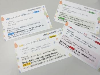 血液型別キャラクターカード 4枚セット(A/B/AB/O型)