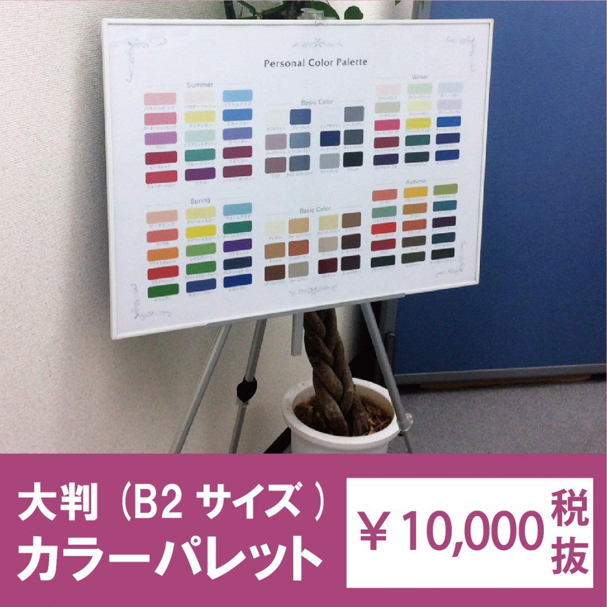 大判掲示パネル:3つ折りカラーパレットパネル【B2大判サイズ版】