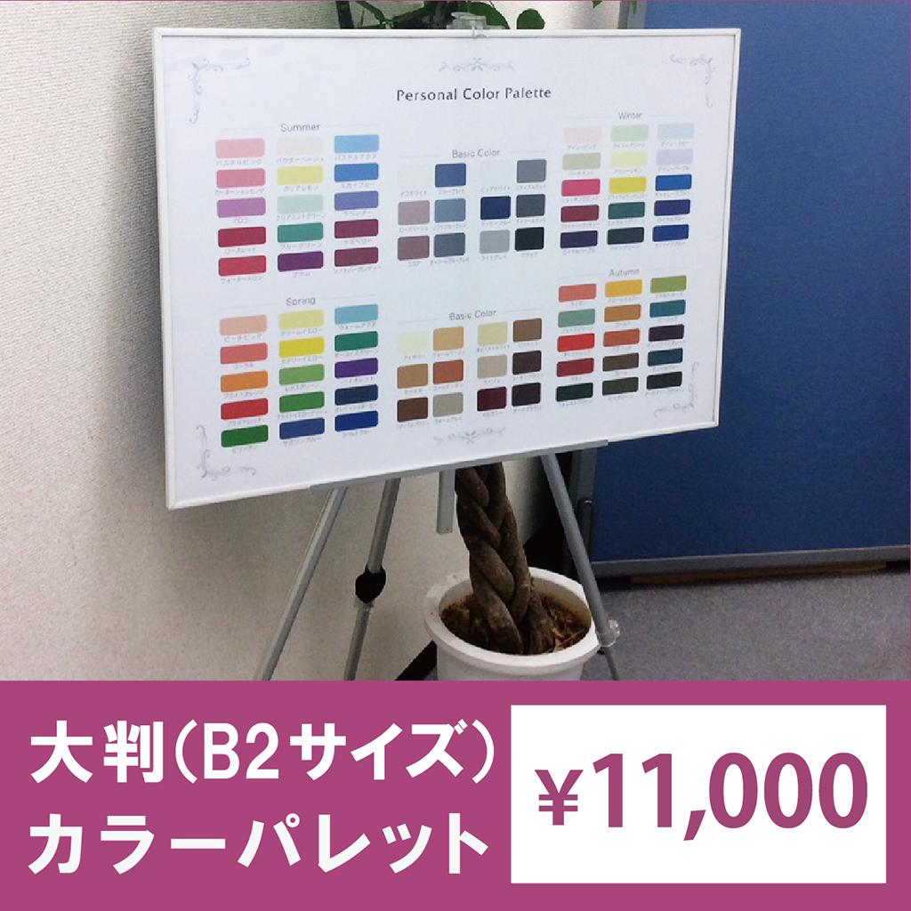 大判掲示パネル:3つ折りカラーパレット【B2大判サイズ版】