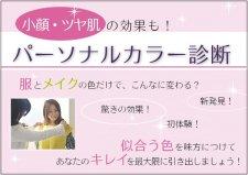 看板ポスター:パーソナルカラー診断【A4/A3】