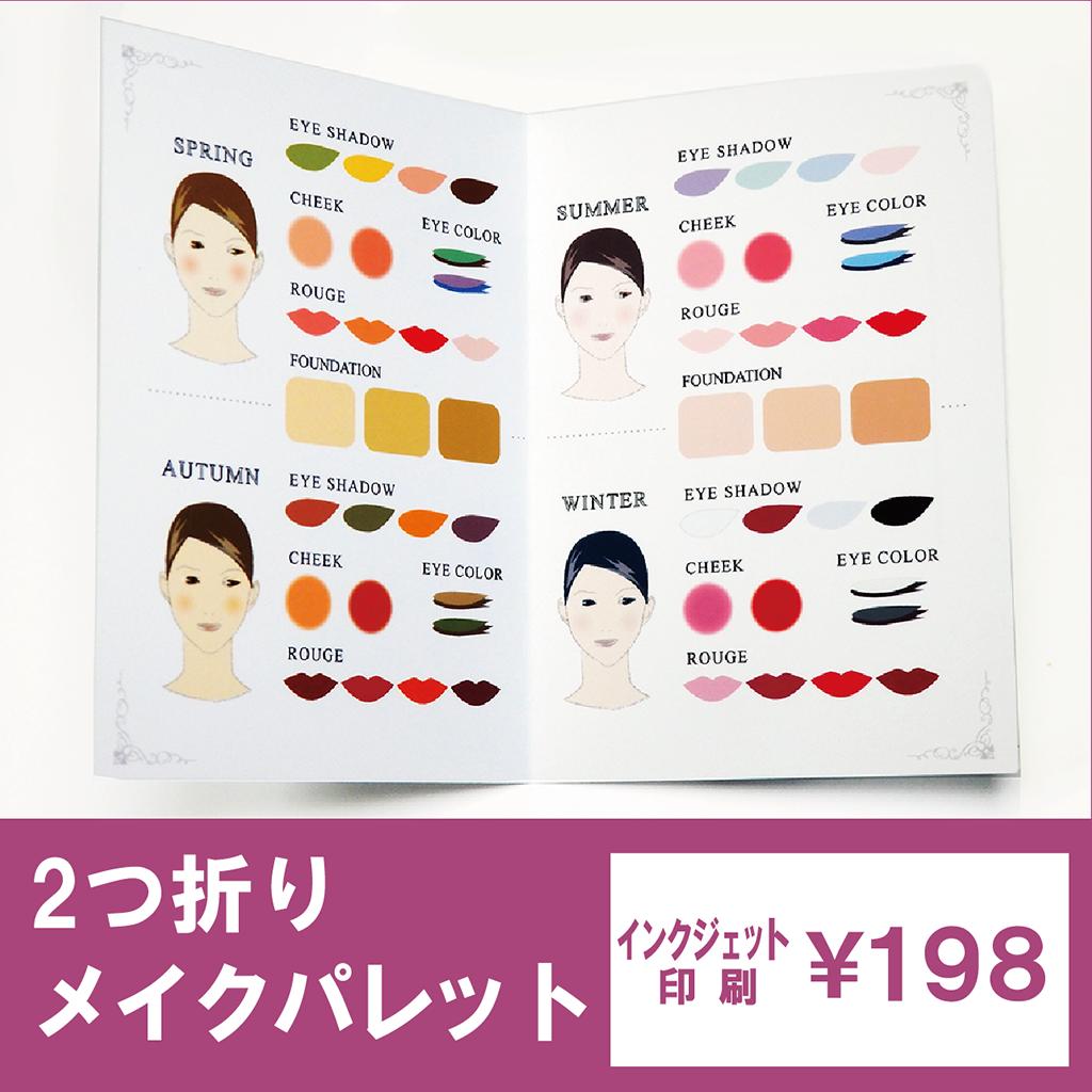 パーソナルカラーお渡しツール:2つ折メイクパレット【インクジェット印刷版】