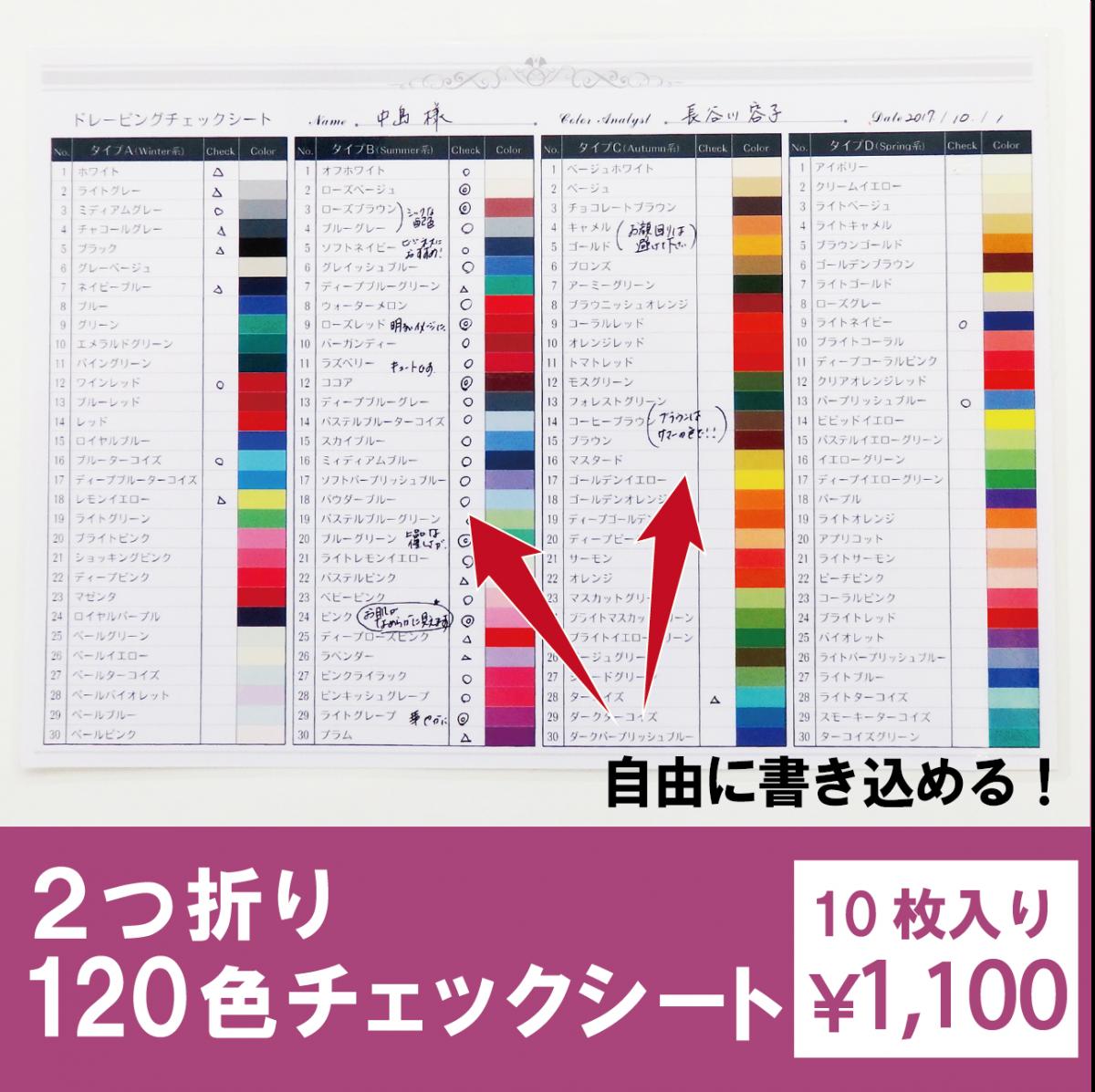 カラー診断フォローツール:2つ折120色チェックシート