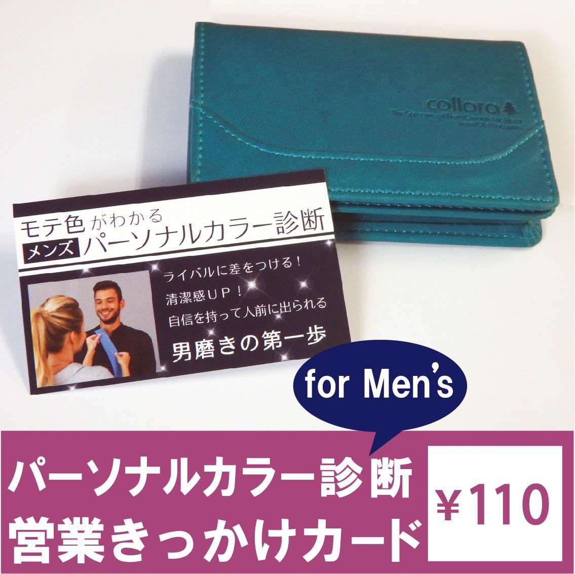 名刺サイズお渡しツール:メンズ営業きっかけカード