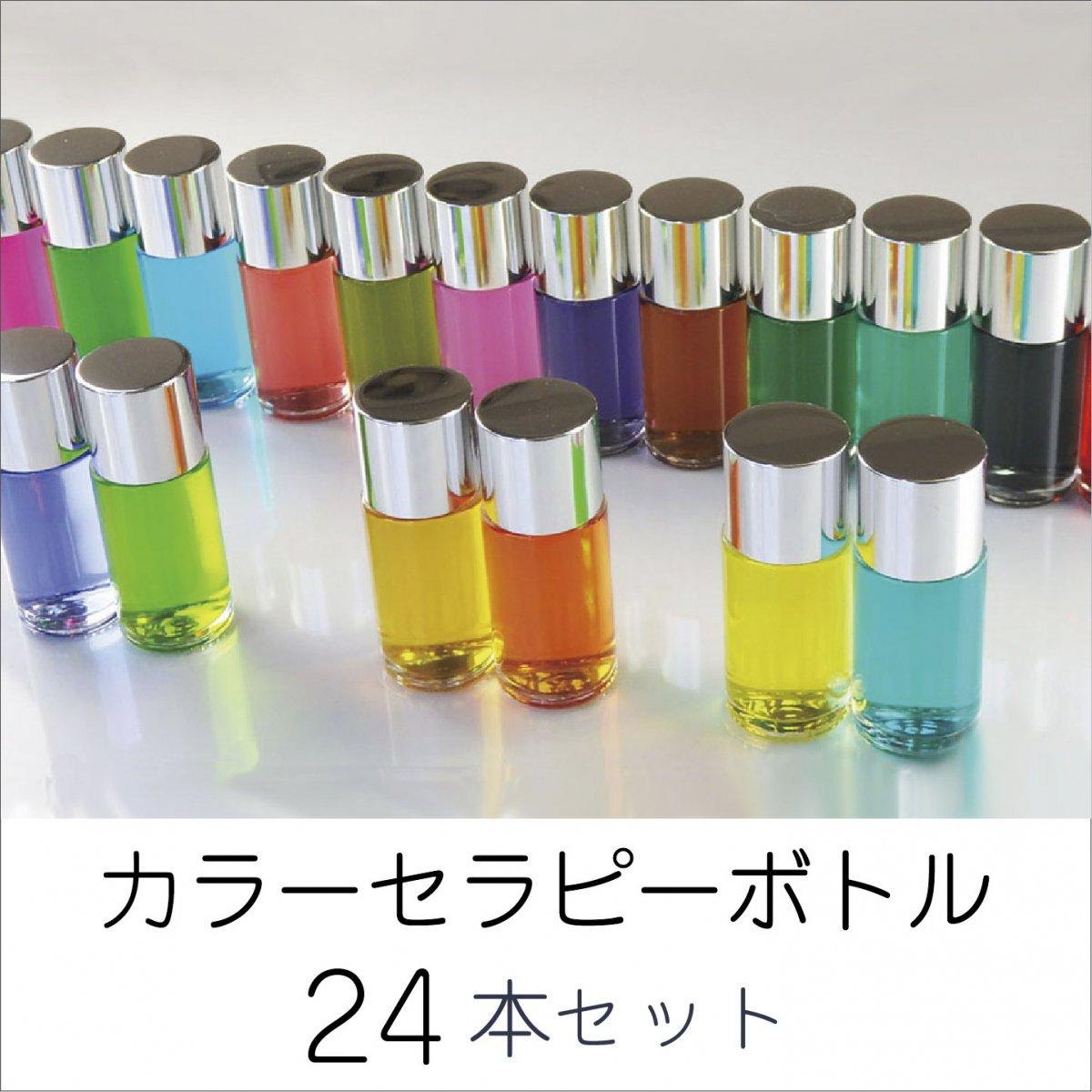 色水ボトル24色セット