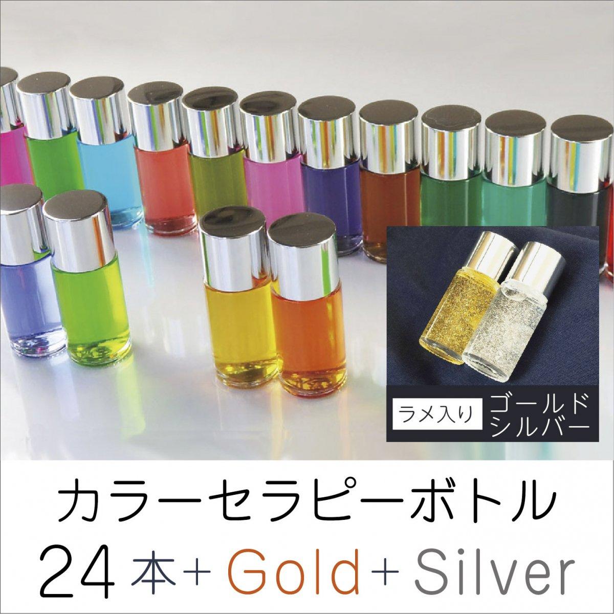 色水ボトル24色セット+Gold+Silver