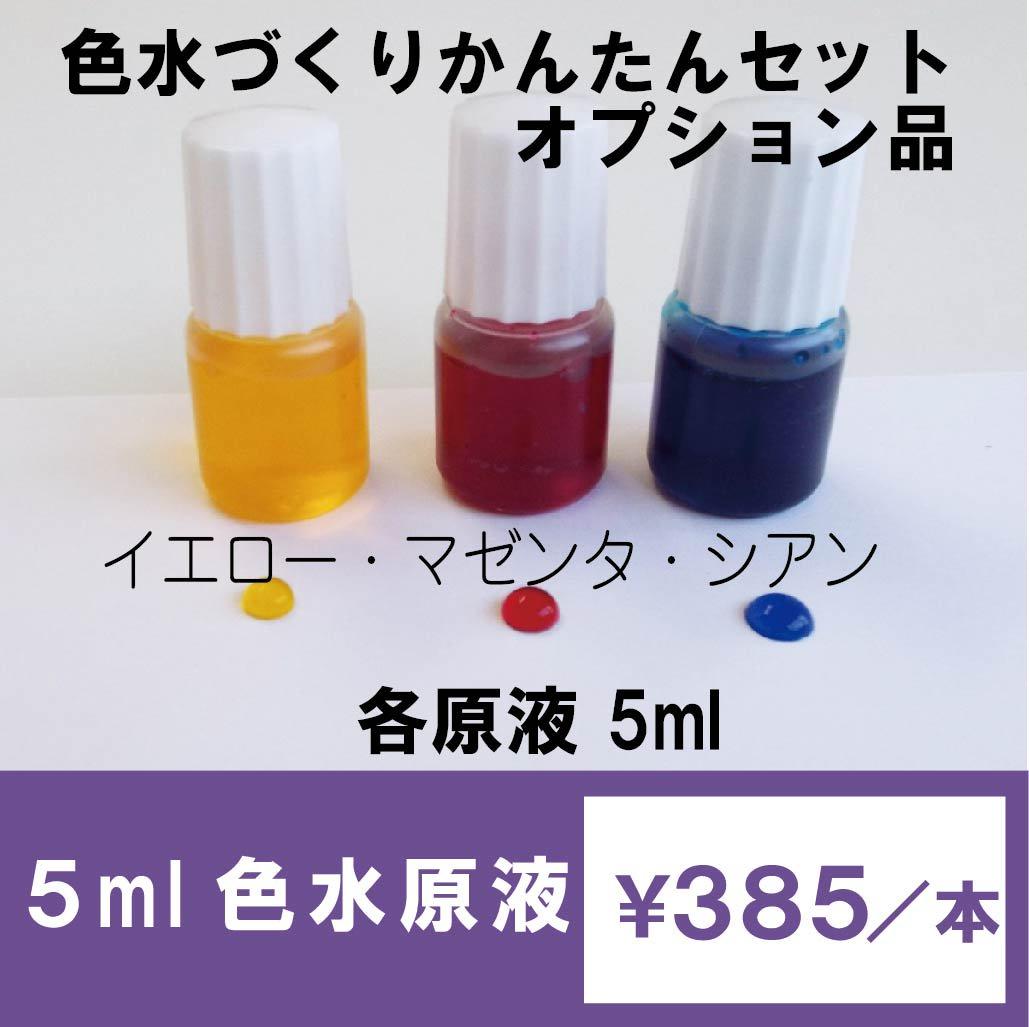 5ml色水原液(色水づくりかんたんセットオプション品)