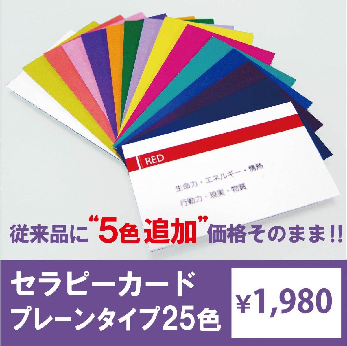 セラピーカードプレーンタイプ【25色セット】