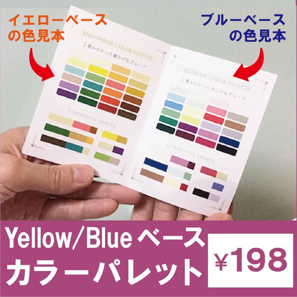 Yellow/Blueカラーパレット2っ折はがき版