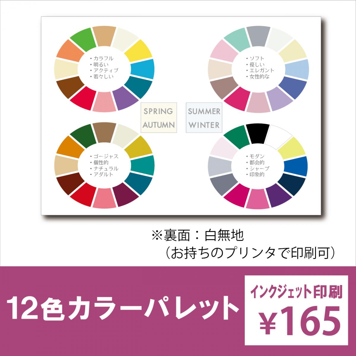 12色カラーパレット【はがきサイズ版】