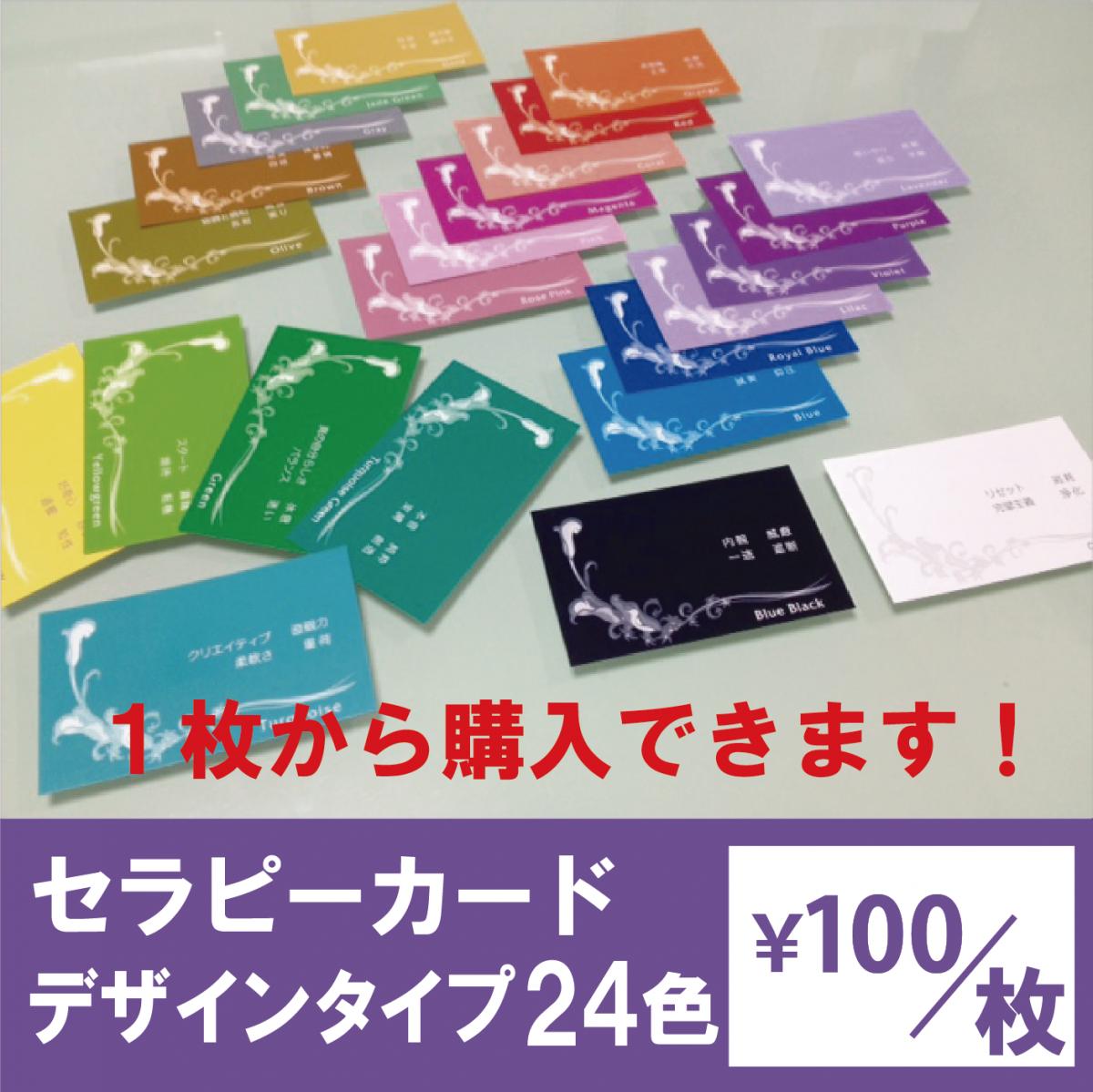 セラピーカードデザインタイプ単品【24色よりお選びください】
