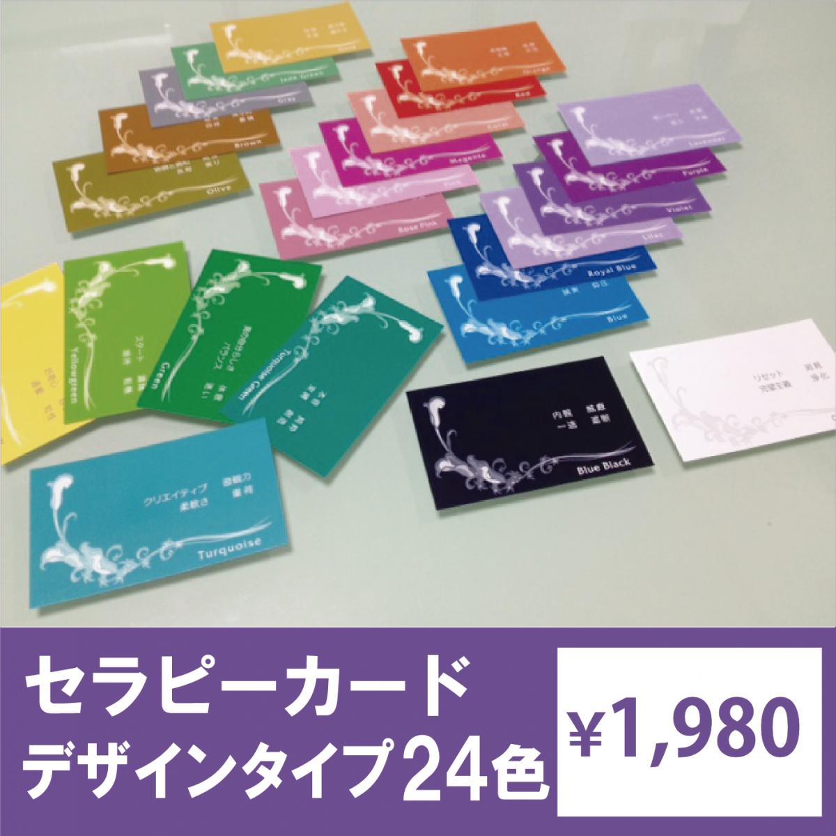 セラピーカードデザインタイプ【24色セット】