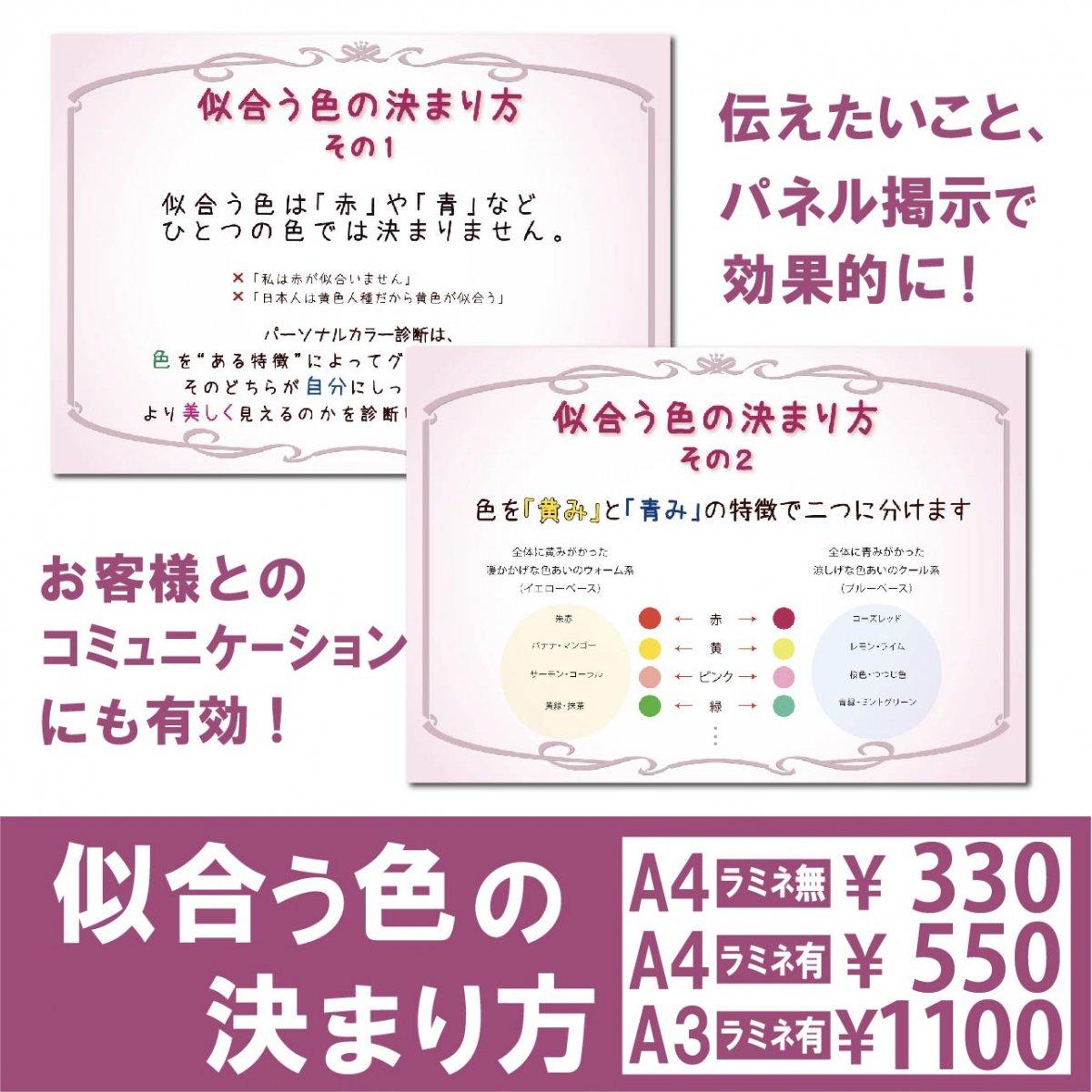 パネルポスター・似合う色の決まり方(1)A3版