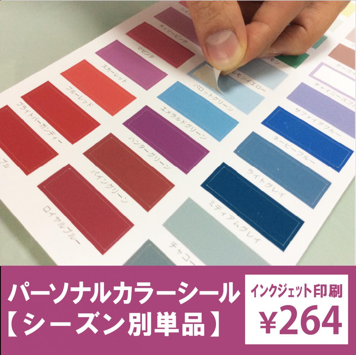 パーソナルカラーシール【シーズン別単品】