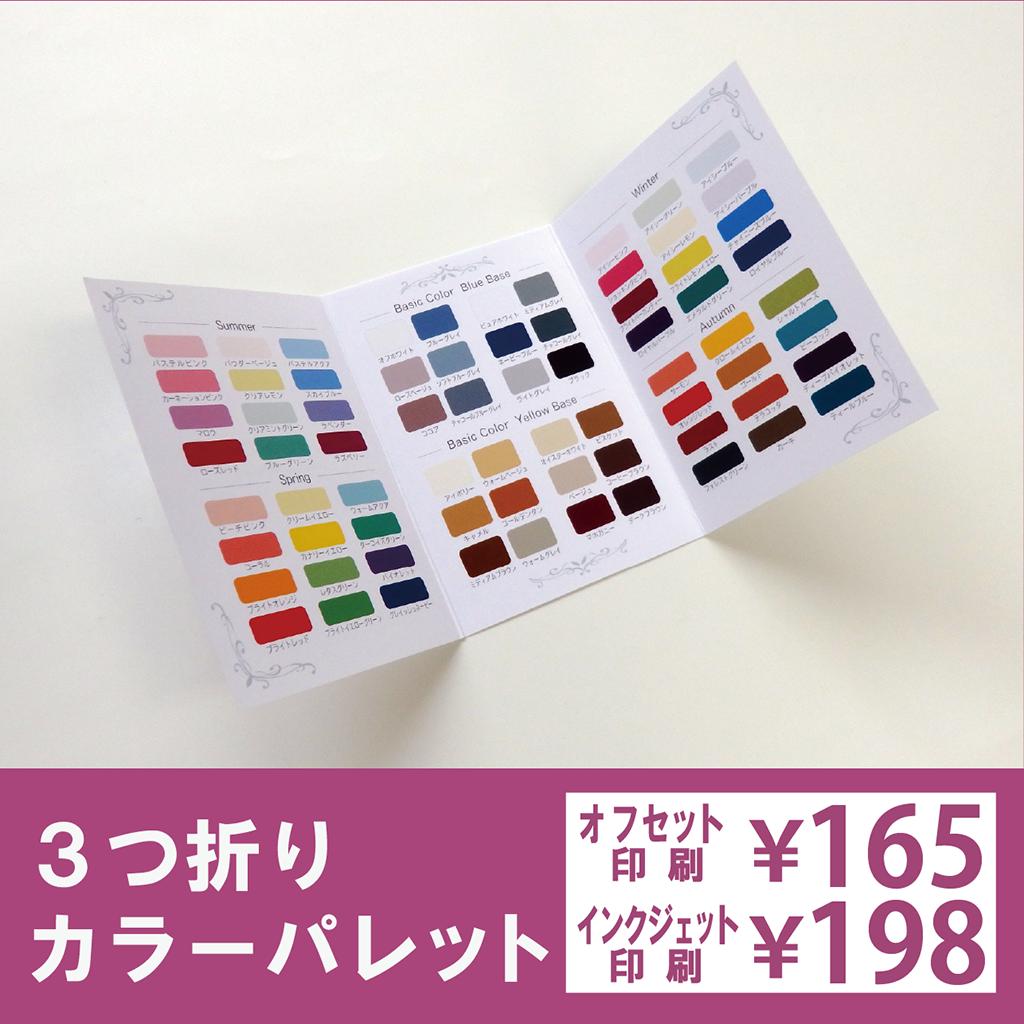 パーソナルカラーお渡しツール・3つ折カラーパレット