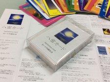 八密(はちみつ)カード