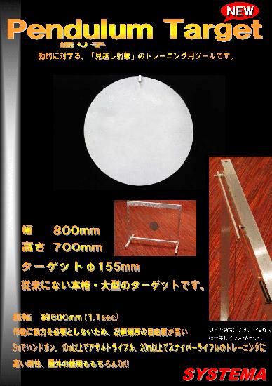 数量限定特価!SYSTEMA:Pendulum Targetの商品画像