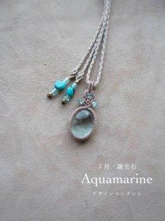アクアマリン(3月誕生石)/ペンダント