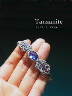タンザナイト(タンザニア産)/ブレスレット